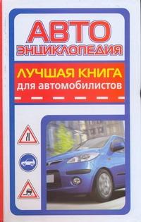 Медведько О.Н. - Автоэнциклопедия. Лучшая книга для автомобилистов обложка книги
