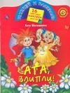 Матюшкина К. - Ага, влипли! обложка книги