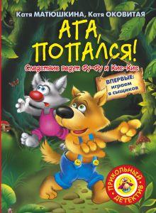 Матюшкина К. - Ага, попался! обложка книги