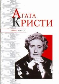 Агата Кристи Надеждин Н.Я.