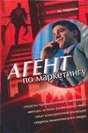 Миронов Максим - Агент по маркетингу обложка книги