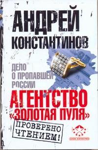 Константинов Андрей - Агентство Золотая пуля. Дело о пропавшей России обложка книги