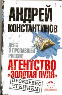 Агентство Золотая пуля. Дело о пропавшей России обложка книги