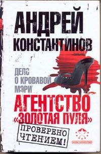 Агентство Золотая пуля-2. Дело о кровавой Мэри обложка книги