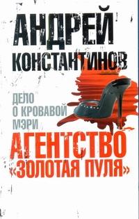 Константинов Андрей - Агентство Золотая пуля-2. Дело о кровавой Мэри обложка книги