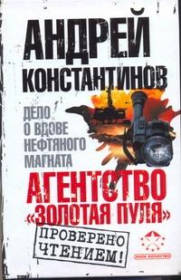 Константинов Андрей - Агентство Золотая пуля-3. Дело о вдове нефтяного магната обложка книги