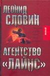 Словин Л.С. - Агентство Лайнс обложка книги