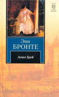 Бронте Э. - Агнес Грей обложка книги