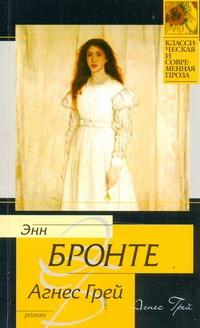 Агнес Грей Бронте Э.