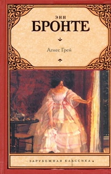 Агнес Грей обложка книги