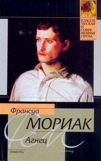 Агнец обложка книги