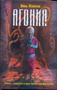 Клейтон Эмма - Агония обложка книги