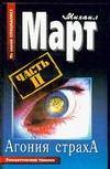 Март М. - Агония страха II обложка книги