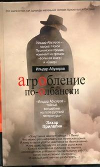 Абузяров И.А. - АгрОбление по-Олбански обложка книги