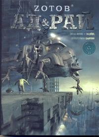Зотов (Zотов) Г.А. - Ад & Рай обложка книги
