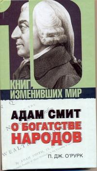 """Адам Смит """"О богатстве народов"""" О`Рурк П.Дж."""