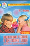 Адаптация ребенка к детскому саду Ильина И.С.