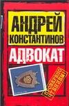 Константинов А.Д. - Адвокат обложка книги