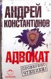 Константинов Андрей - Адвокат обложка книги