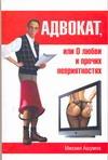 Адвокат, или О любви и прочих неприятностях Ашумов Михаил