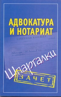 Антонов А.С. - Адвокатура и нотариат. Шпаргалки обложка книги