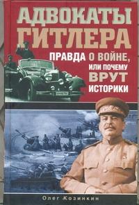 Козинкин О.Ю. - Адвокаты Гитлера. Правда о войне, или Почему врут историки? обложка книги