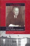 Чак Уильямс - Аденауэр. Отец новой Германии обложка книги