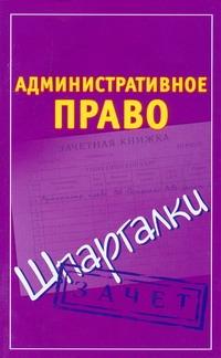Петренко А.В. - Административное право обложка книги