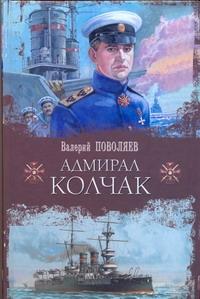 Поволяев В.Д. - Адмирал Колчак обложка книги