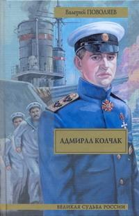 Адмирал Колчак обложка книги
