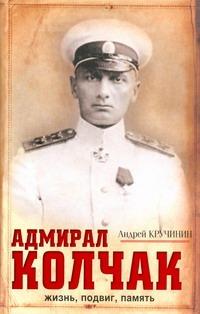 Адмирал Колчак: жизнь, подвиг, память Кручинин А.С.
