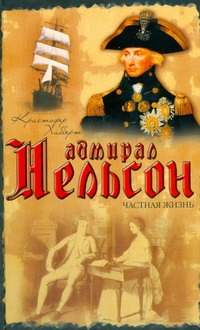 Хибберт К. - Адмирал Нельсон. Частная жизнь обложка книги