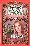 Смолл Б. - Адора обложка книги