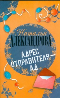 Адрес отправителя - ад ( Александрова Наталья  )