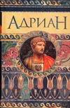 Ишков М.Н. - Адриан. Имя власти обложка книги