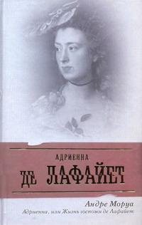 Адриенна, или Жизнь госпожи де Лафайет обложка книги