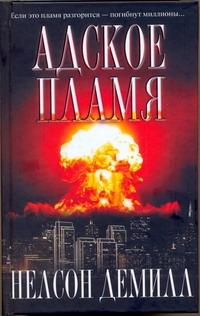 Демилл Н. - Адское пламя обложка книги