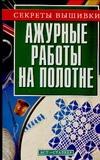 Онипко Ж.П. - Ажурные работы на полотне обложка книги