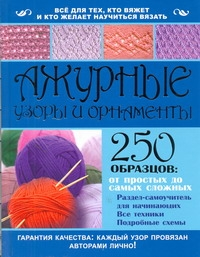 Ажурные узоры и орнаменты ( Банкрашков А.В.  )