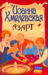 Хмелевская И. - Азарт обложка книги