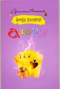Азарт обложка книги