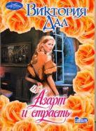 Дал Виктория - Азарт и страсть' обложка книги