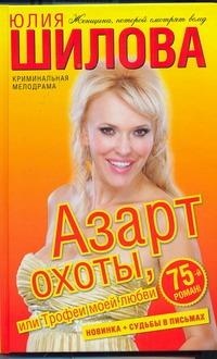 Шилова Ю.В. - Азарт охоты, или Трофеи моей любви обложка книги
