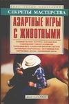 Пономарёв В.Т. - Азартные игры с животными обложка книги