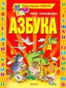 Гамазкова И.Л. - Азбука' обложка книги