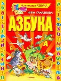 Гамазкова И.Л. - Азбука обложка книги