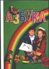 Бетенькова Н.М. - Азбука обложка книги