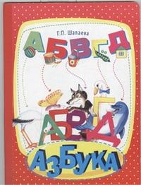 Шалаева Г.П. - Азбука обложка книги