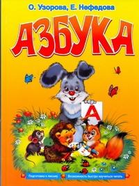 Узорова О.В. - Азбука обложка книги