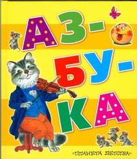 Бордюг С.И. - Азбука обложка книги